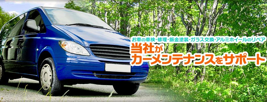 横浜車輌がカーメンテナンスをサポート