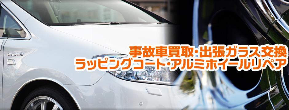 事故車買取・出張ガラス交換・ラッピングコート・アルミホイールリペア